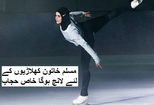 مسلم خاتون کھلاڑیوں کے لئے لانچ ہوگا خاص حجاب