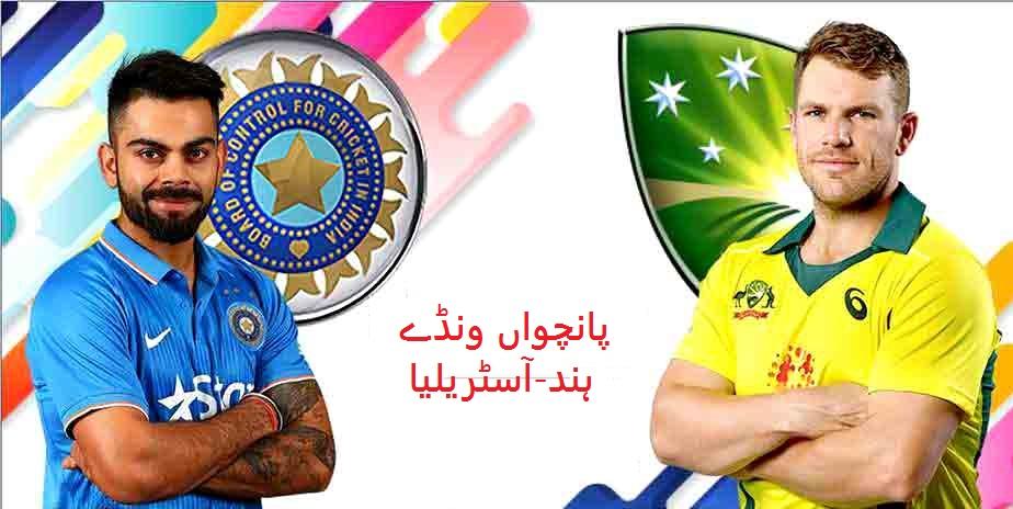 آسٹریلیا نے ہندوستان کو 35 رنز سے شکست دی، سیریز 2-3 سے جیت لی