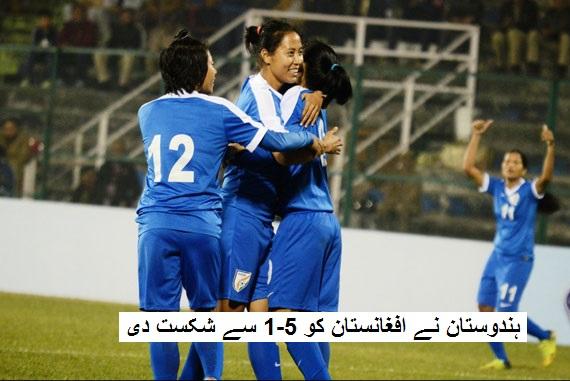 SAFF خواتین چیمپئن شپ: ہندوستان نے افغانستان کو 5-1 سے شکست دی