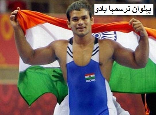 دوسرے ڈوپ ٹیسٹ میں بھی فیل ہوئے پہلوان نرسمہا یادو، ریو اولمپکس میں جانے کی امیدیں ختم