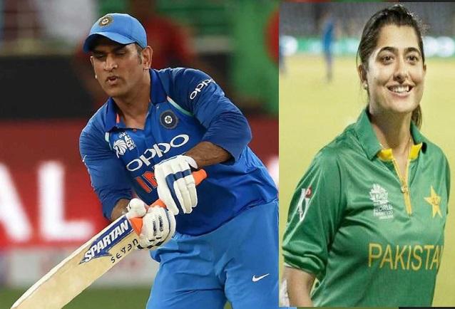 دھونی کے ساتھ پورا دن گذارنا چاہتی ہے پاکستان کی نمبر کھلاڑی