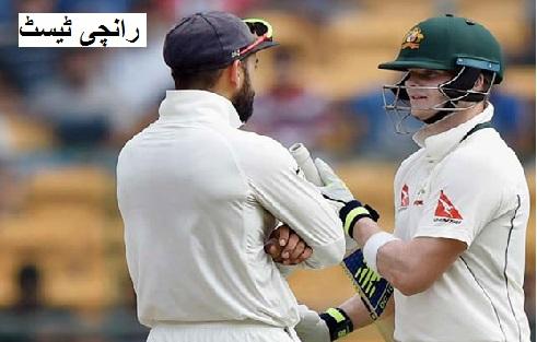 ہندوستان اور آسٹریلیا رانچی ٹیسٹ میں نظریں ایک بار پھر پچ پر