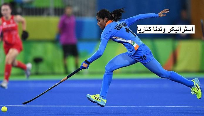 ایشیائی خواتین ہاکی چیمپئنز ٹرافی میں ہندوستان کی قیادت کرے گی وندنا