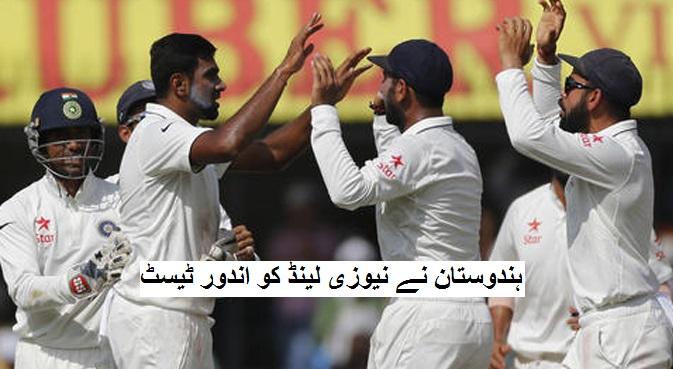 ہندوستان نے نیوزی لینڈ کو اندور ٹیسٹ میں 321 رنز سے شکست دی، 3-0 سے جیتی سیریز