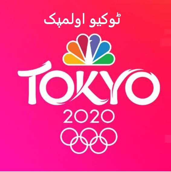 ٹوکیو اولمپک کی الٹی گنتی شروع