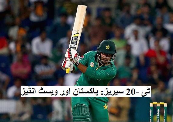 ٹی -20 سیریز: پاکستان 8 وکٹوں سے جیت لیا، ویسٹ انڈیز کو شکست دے کر کیا کلین سویپ