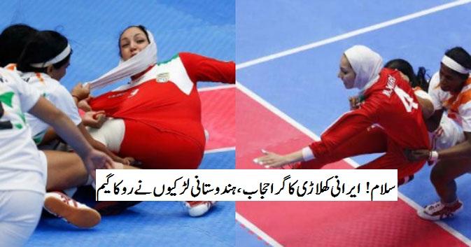 سلام! ایرانی کھلاڑی کا گرا حجاب، ہندوستانی لڑکیوں نے روکا گیم