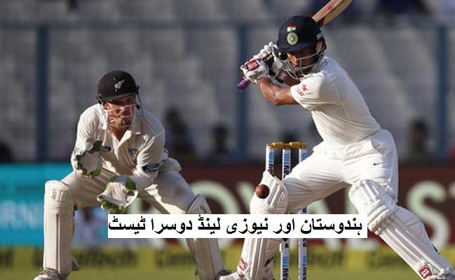 ہندوستان نیوزی لینڈ دوسرا ٹیسٹ: دوسرے دن نیوزی لینڈ کے سٹمپ تک سات وکٹ پر 128 رنز