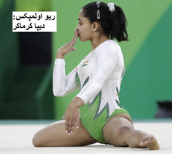ریو اولمپکس: دیپا نے بنائی تاریخ: پہنچیں والٹ کے فائنل میں
