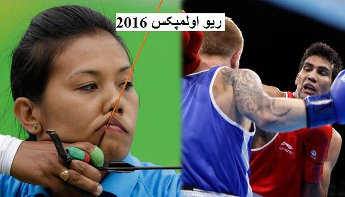 ریو اولمپکس 2016: تیر اندازی، باکسنگ سے ملی ہندوستان کو اچھی خبر