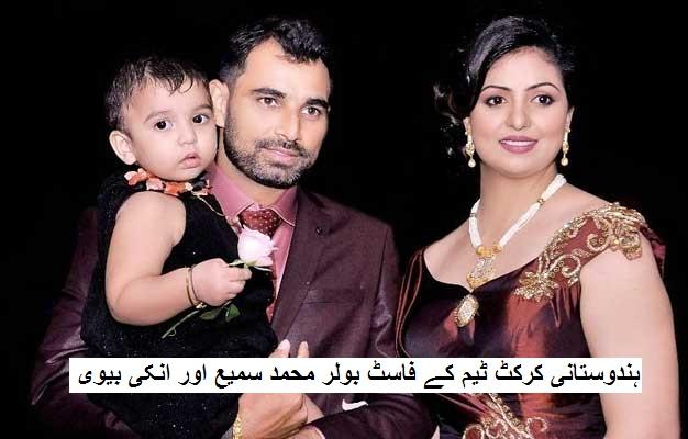 محمد سمیع کی بیوی کے لباس کو لے کر ہوا تنازعہ