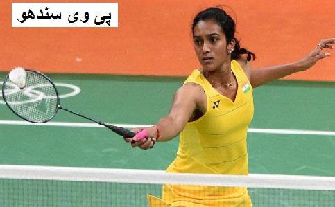انڈیا اوپن:سیمی فائنل میں پہلا کھیل سندھو، دوسرا جی یون جیتیں
