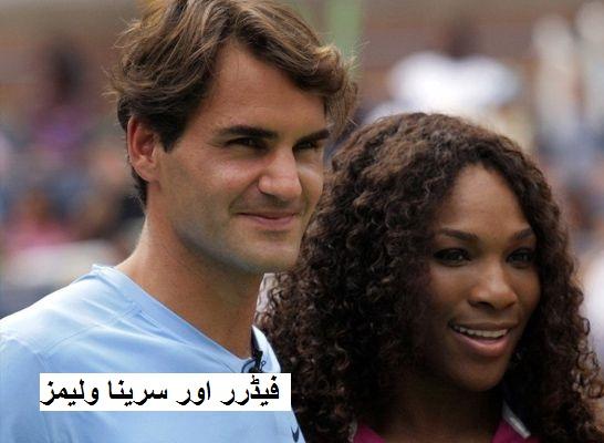 نقد بندی کی وجہ سے انٹرنیشنل پریمیئر ٹینس لیگ سے ہٹے فیڈرر اورسیرینا