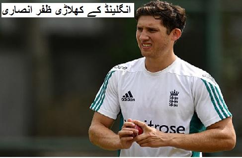 انگلینڈ کے رائزنگ کھلاڑی انصاری نے چھوڑا کرکٹ