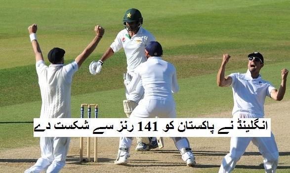 انگلینڈ نے پاکستان کو 141 رنز سے شکست دے کر سیریز میں برتری بنائی