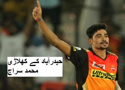 حیدرآباد کے اس بیٹے نے پہلے ہی میچ میں جیتا سب کا دل