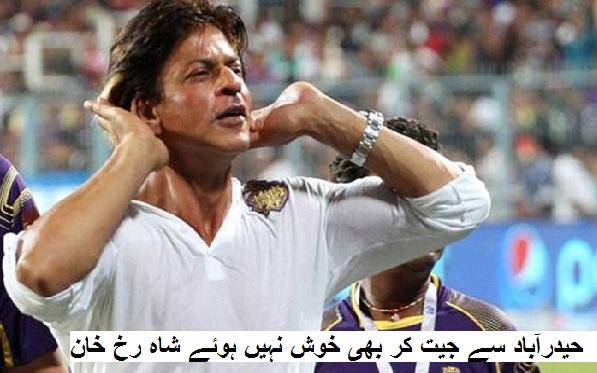 حیدرآباد سے جیت کر بھی خوش نہیں ہوئے شاہ رخ خان، ٹویٹ کرکے ظاہر کی ناراضگی