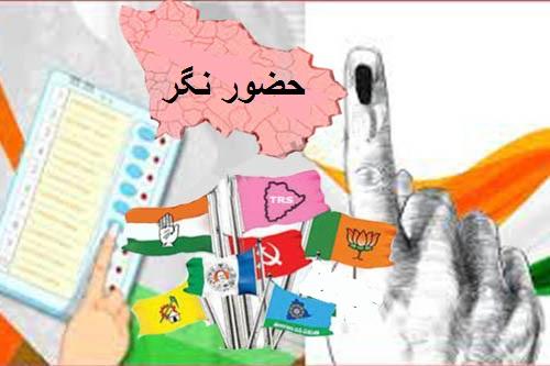تلنگانہ کے حضور نگر اسمبلی حلقہ میں ضمنی انتخابات کیلئے مہم اختتام کو پہنچی