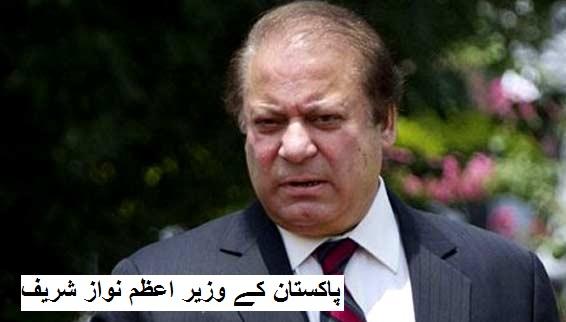 پاناما لیک: پاکستان سپریم کورٹ نے وزیر اعظم نواز شریف کے خلاف تحقیقات کا حکم دیا