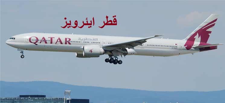 استنبول میں قطر ایئرویز کے طیارے کی ہنگامی لینڈنگ