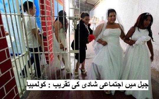 جیل میں اجتماعی شادی کی تقریب : کولمبیا