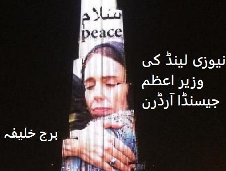 برج خلیفہ سے امن کا پیغام:نیوزی لینڈ پی ایم جیسنڈا آرڈرن کو خراج تحسین