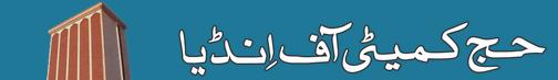 حافظ نوشاد : کوٹہ حج کمیٹی کا بڑھانا چاہیے۔ جسے عازمین ترجیح دیتے ہیں