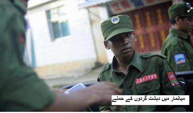 میانمار میں دہشت گردوں کے حملے میں 9پولیس اہلکار ہلاک