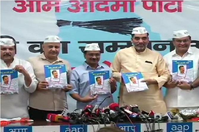 عام آدمی پارٹی کا انتخابی منشور جاری،  دہلی کو مکمل ریاست کا درجہ دلانے کا وعدہ
