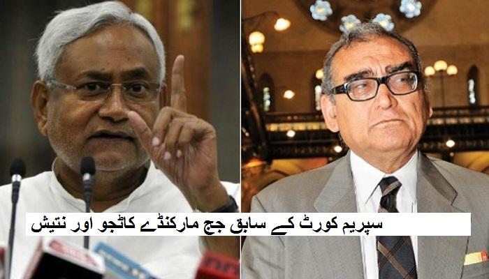 کاٹجو نے پاکستان کو دیا آفر، کشمیر تو دیں گے بشرطیکہ ساتھ میں بہار بھی لینا پڑے گا