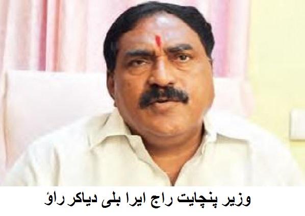 تلنگانہ سے کئے گئے وعدوں کو نظراندازکیاگیا:وزیر پنچایت راج ای دیاکر راو