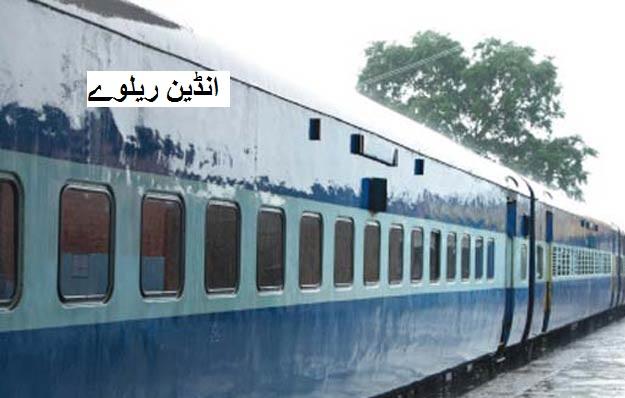 ریلوے ملازمین کو 78 دن کے بونس کا اعلان