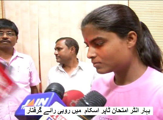 بہار انٹر امتحان ٹاپر اسکام : آرٹس ٹاپر روبی رائے انٹرویو کے بعد گرفتار