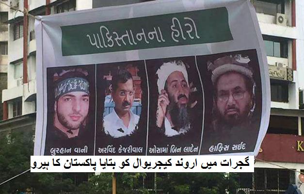 گجرات میں اروند کیجریوال کو بتایا پاکستان کا ہیرو، اسامہ بن لادن کے ساتھ لگے پوسٹر
