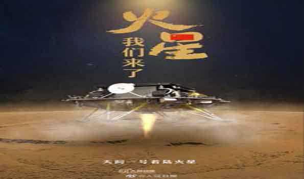 چین نے مریخ پر خلائی جہاز اتارا