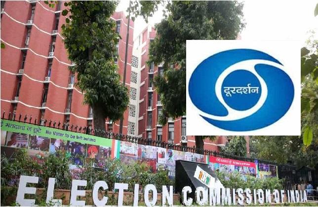 دوردرشن انتخابات سے متعلق خبروں میں توازن پیدا کرے:انتخابی کمیشن
