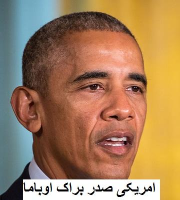 8 سال میں پہلی بار اوباما کا ویٹو منسوخ