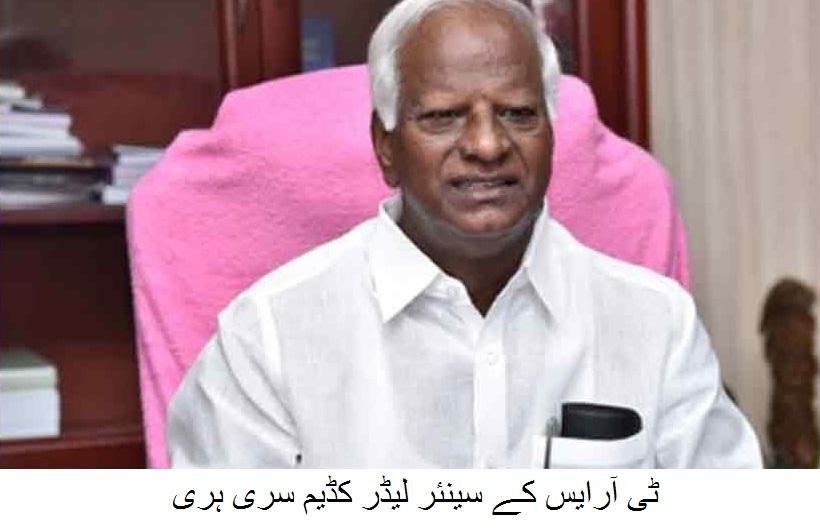 ای راجندر نے اراضیا ت بچانے کیلئے ہی بی جے پی میں شمولیت اختیار کی:کڈیم سری ہری