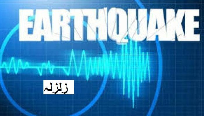 پاکستان میں 5.5 کی شدت والے زلزلے کا جھٹکا