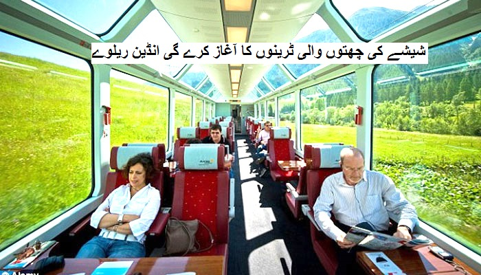 شیشے کی چھتوں والی ٹرینوں کا آغاز کرے گی انڈین ریلوے