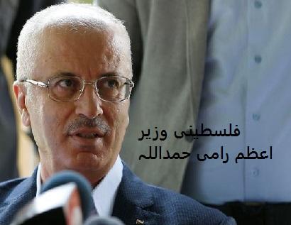 فلسطینی وزیر اعظم نے اپنا استعفیٰ پیش کر دیا