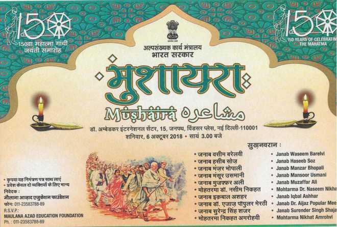 اقلیتی امور کی وزارت کی طرف سے کل ہند مشاعرہ منعقد