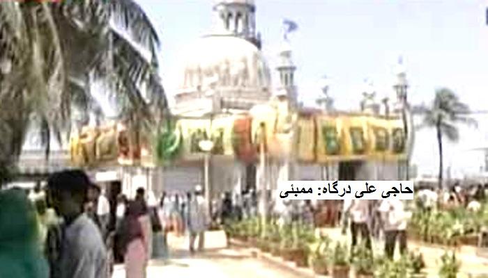 سپریم کورٹ نے حاجی علی درگاہ کے میں خواتین کے داخلے پر لگی روک کی مدت بڑھائی