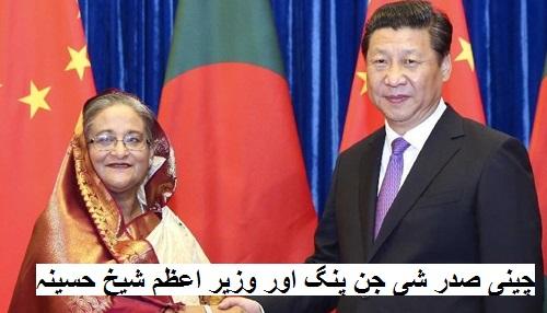 چین اور بنگلہ دیش نے 27 معاہدوں پر کئے دستخط