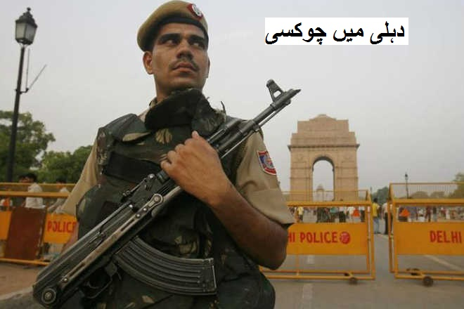 کنٹرول لائن کے پار فوجی کارروائی کے مدنظر دہلی میں ہائی الرٹ