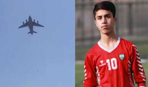 کابل میں امریکی طیارے سے گر کر 19 سالہ فٹبال کھلاڑی کی موت