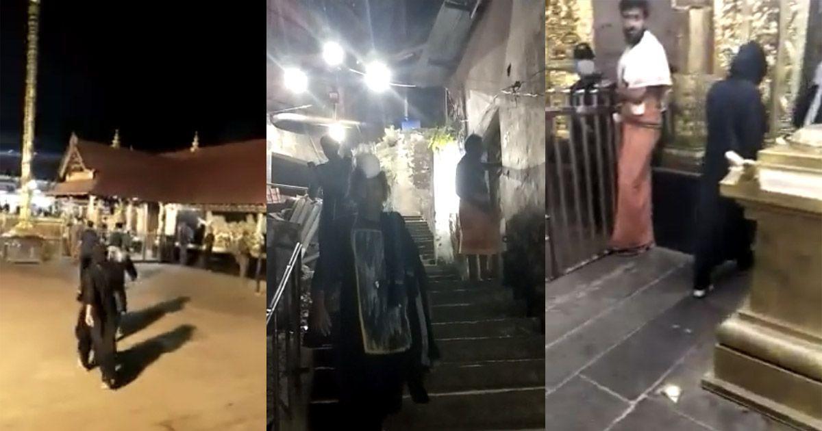 سبری مالا مندر میں قدیم رویت ٹوٹی، دو خواتین نے داخل ہوکر تاریخ رقم کی