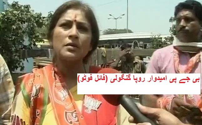 مغربی بنگال انتخابات: روپا گنگولی نے کورٹ میں کیا سرینڈر، ضمانت بھی ملی