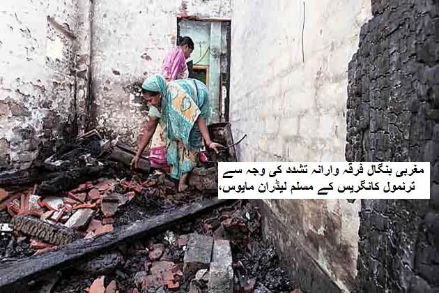 مغربی بنگال فرقہ وارانہ تشدد کی وجہ سے ترنمول کانگریس کے مسلم لیڈران مایوس
