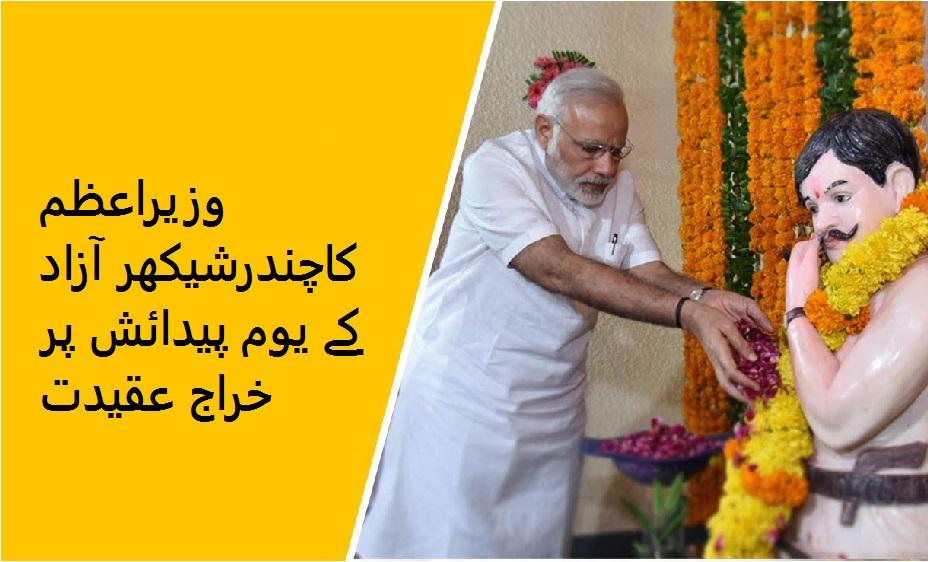 وزیراعظم کاچندرشیکھر آزاد کے یوم پیدائش پر خراج عقیدت